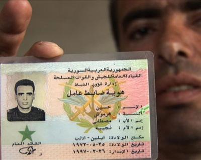 هوية-المقدم-حسين-الهرموش