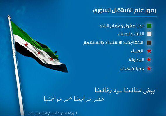 علم الثوره السوريه