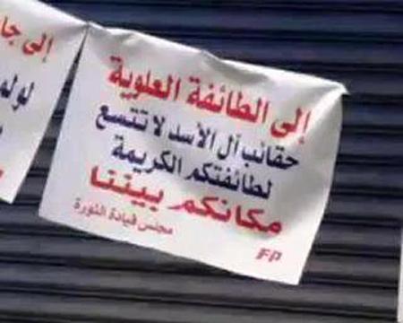 لافتات - علوي - طائفية