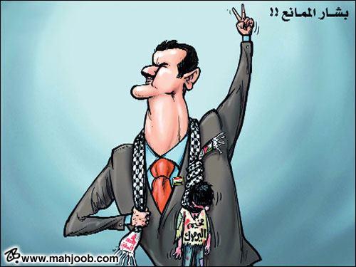 كاريكاتير بشار والفلسطينيين ومخيم اليرموك