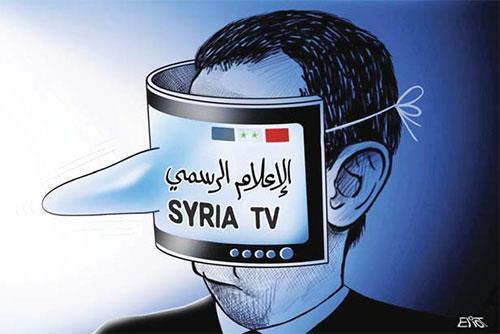 كاريكاتير عن الإعلام السوري