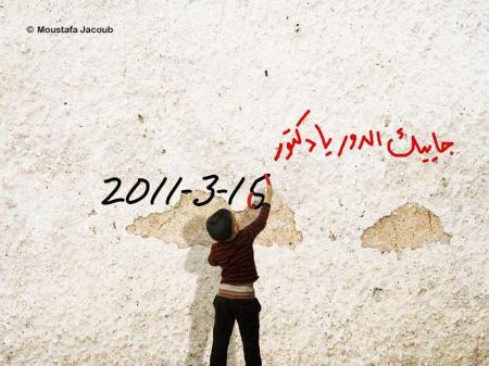 أطفال درعا