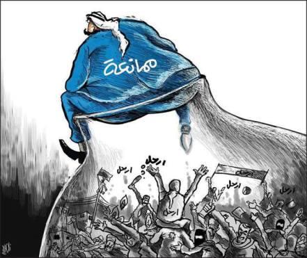 كاريكاتير الممانعة
