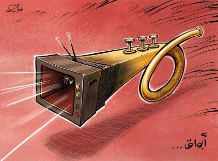 كاريكاتير الاعلام والأبواق