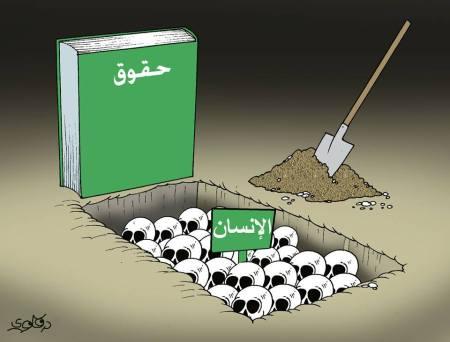 كاريكاتير عن حقوق الانسان