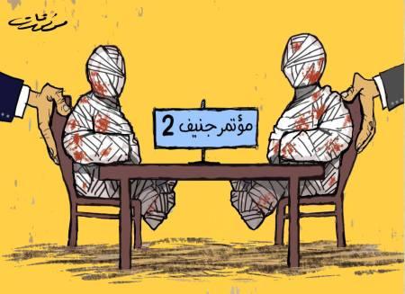 كاريكاتير مؤتمر جنيف