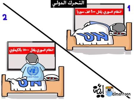 كاريكاتير الدول الغربية والكيميائي