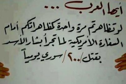 لافتات عن العرب