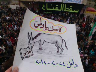 لافتات من درعا
