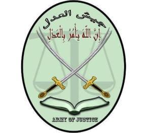 جيش العدل