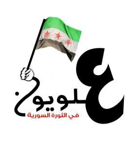 علويون في الثورة السورية