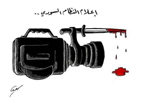 كاريكاتير إعلام النظام السوري