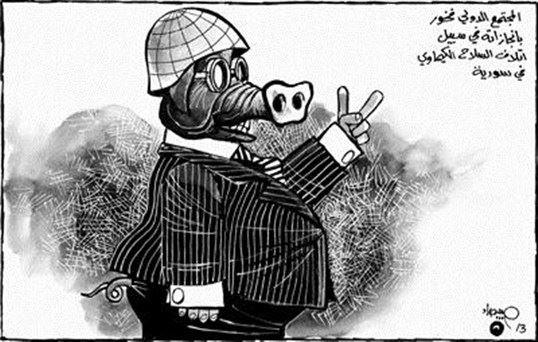 كاريكاتير المجتمع الدولي وإتلاف كيميائي سوريا
