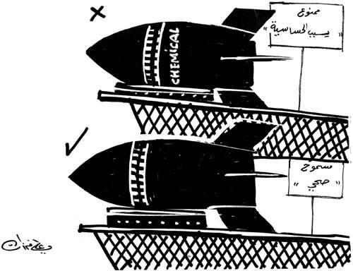 كاريكاتير علي فرزات - كيميائي