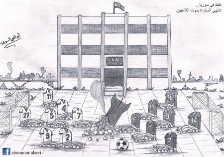 كاريكاتير مدارس سوريا
