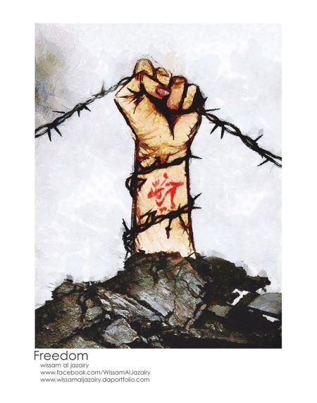 الثورة السورية - حرية