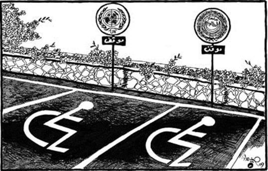 كاريكاتير الأمم المتحدة وجامعة الدول العربية