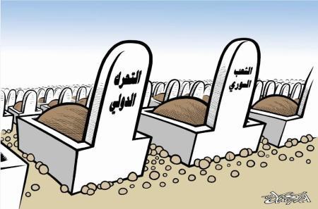كاريكاتير الشعب السوري والتحرك الدولي