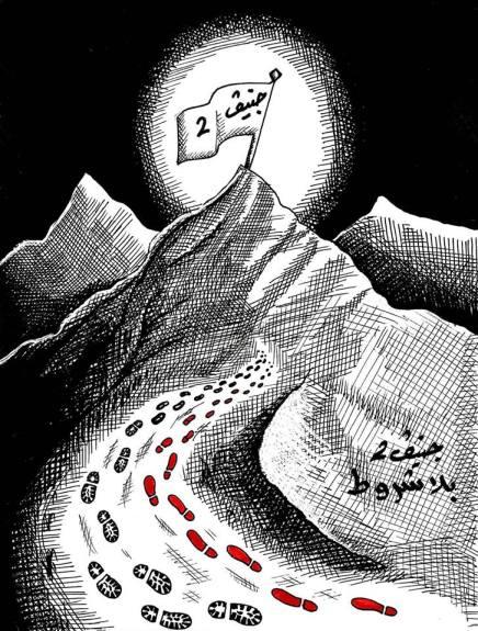 كاريكاتير جنيف 2