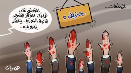 كاريكاتير مؤتمر جنيف 2
