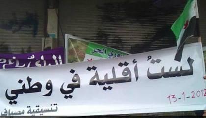 لافتات أقليات