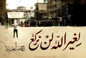 حمص العدية