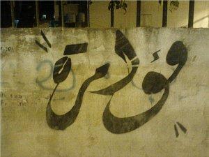 graffiti-mouamara